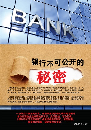 SME Banking Secret Reveal (FREE Shipping)